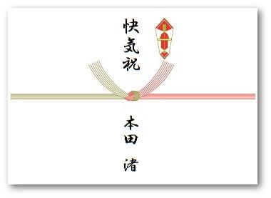 快気祝いの紅白結びきりの熨斗