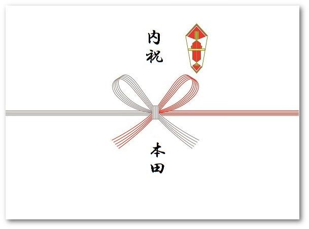 引越し内祝いの熨斗の表書き