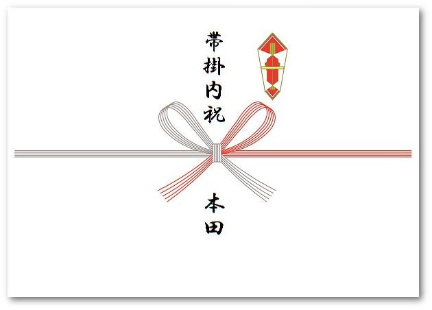 帯掛内祝いの熨斗紙