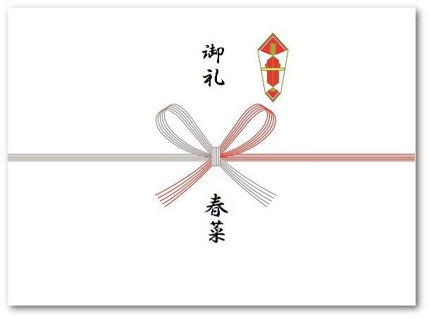 初誕生日の熨斗の表書き