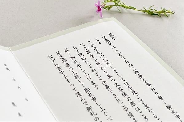 会葬礼状の画像